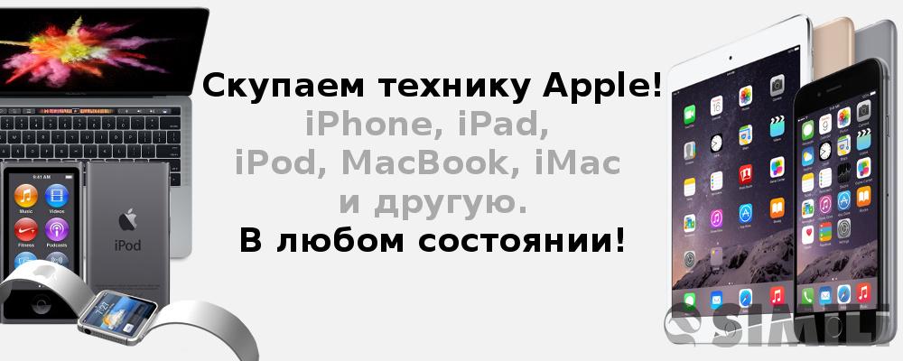 Скупка заблокированных iPhone