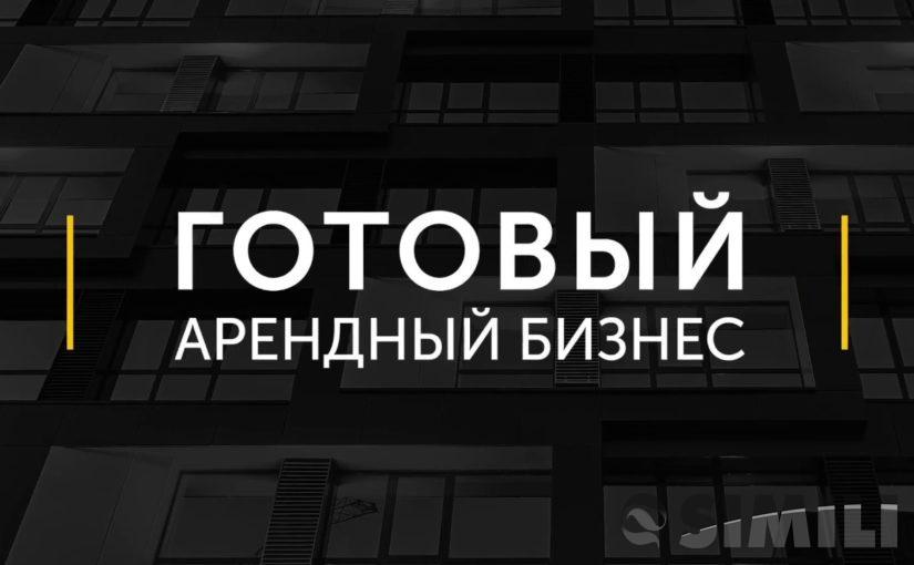 Продается арендный ДЕЙСТВУЮЩИЙ бизнес
