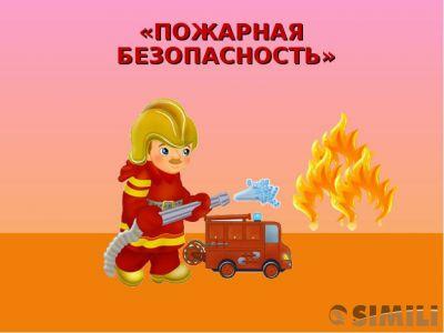 Огнезащита, огнезащитная обработка, пожарная безопасность