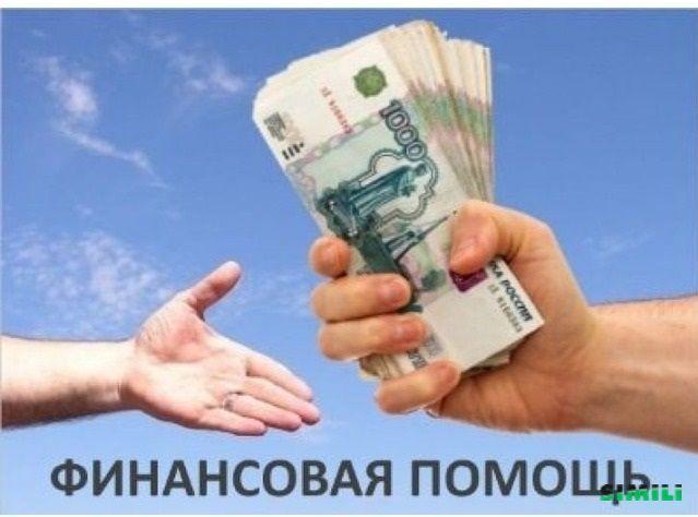 Финансовая поддержка с помощью специалиста