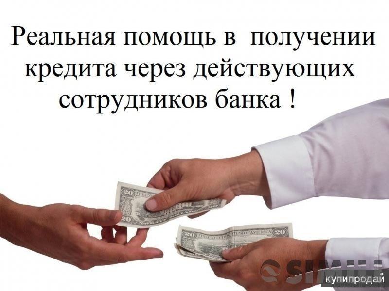 Как получить кредит? Очень нужны деньги? Обращайтесь, обсудим.
