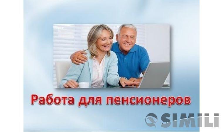 Начинающим пенсионерам