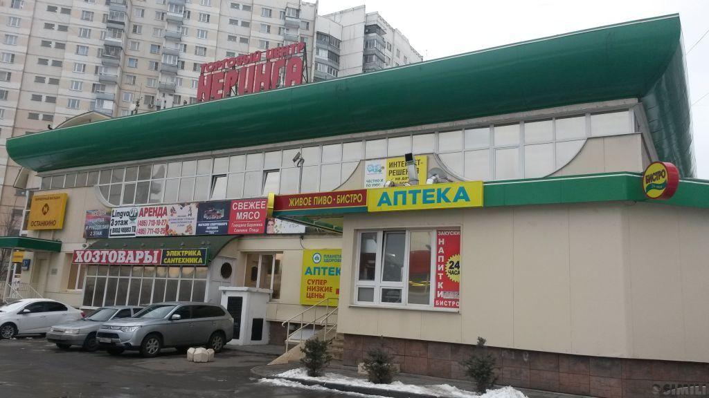 """Продаю помещения на 2 этаже в ТЦ""""Неринга"""" в Северном Бутово"""
