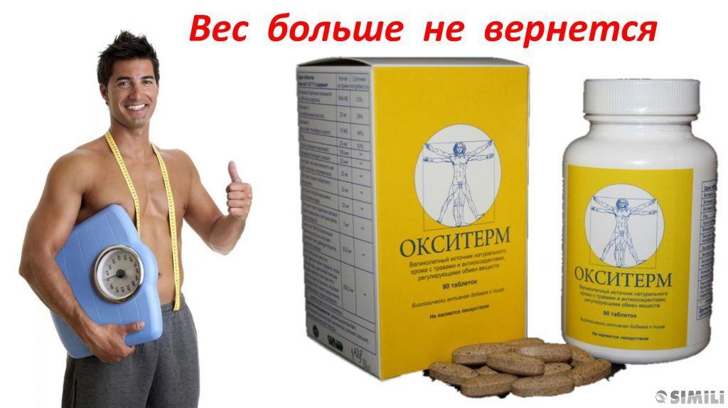 Похудеть эффективно с Окситермом