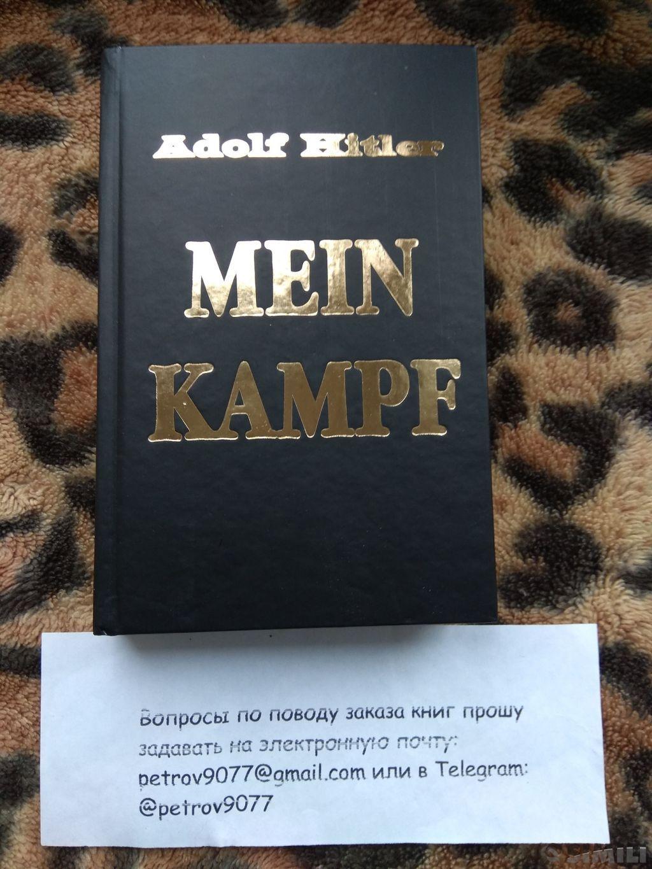 Адольф Гитлер Майн Кампф купить - в Москве, России, Санкт-Петербурге по цене 3350 рублей