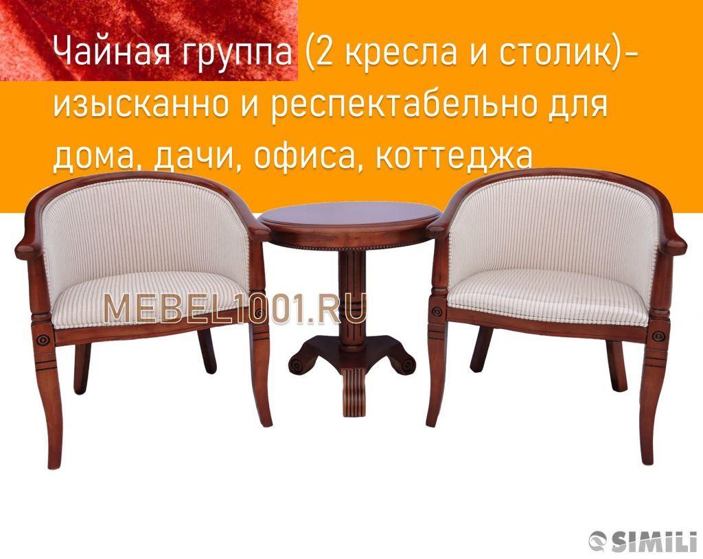 Чайные кресла с подлокотниками в гостиную, спальню или на кухню. Чайный столик. Чайная группа А-10