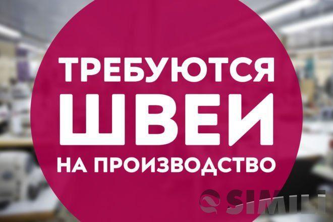 Требуются швеи на поток в г. Видное Мос.обл