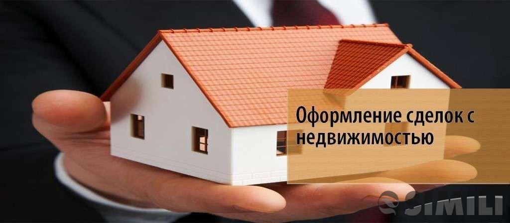 Оформение недвижимости