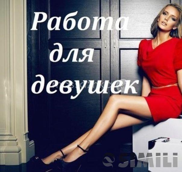 Работа для девушек в Москве с проживанием