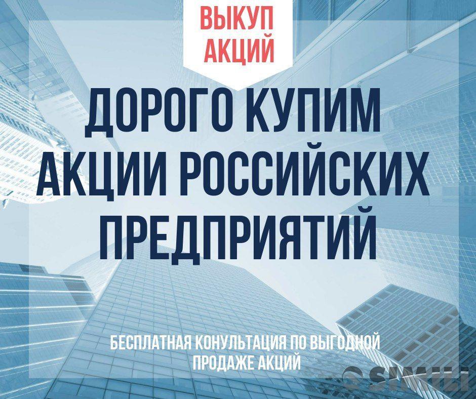 Покупаем акции Юнипро и любые другие акции по всей России