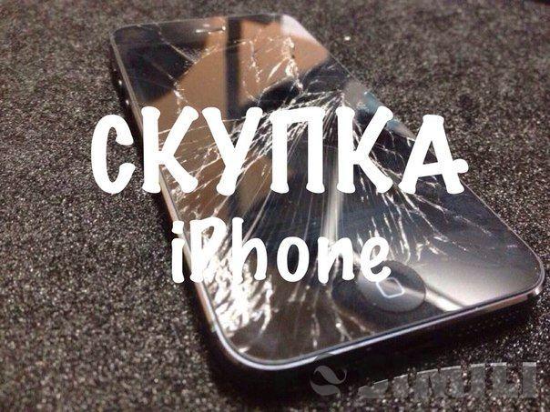 Скупка заблокированных айфонов