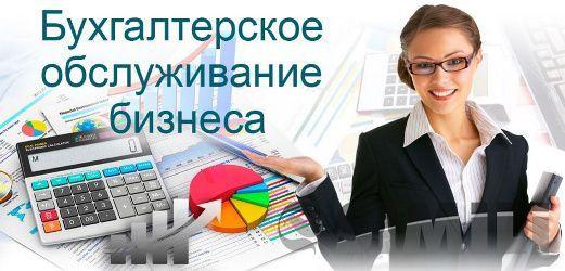 Профессиональные бухгалтерские услуги для бизнеса