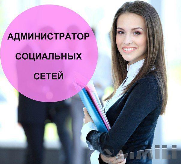 Администратор социальных сетей