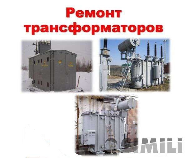 Ремонт электродвигателей, трансформаторов.Подстанции КТП изготовим