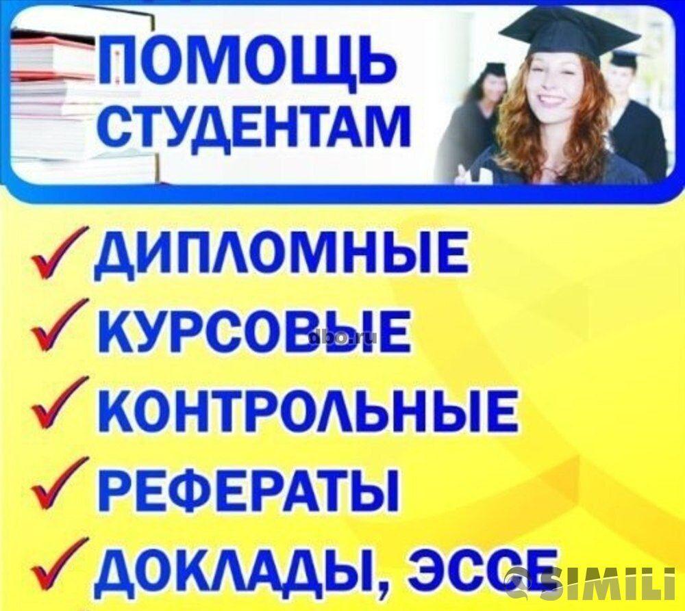 Помощь студентам!
