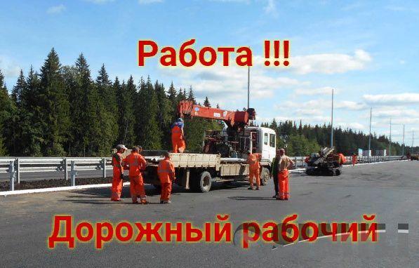 Дорожный рабочий