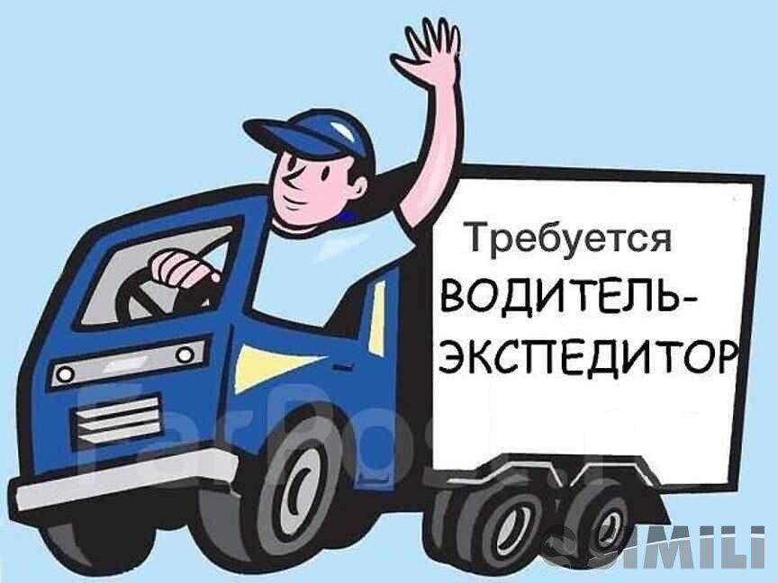 водитель-экспедитор