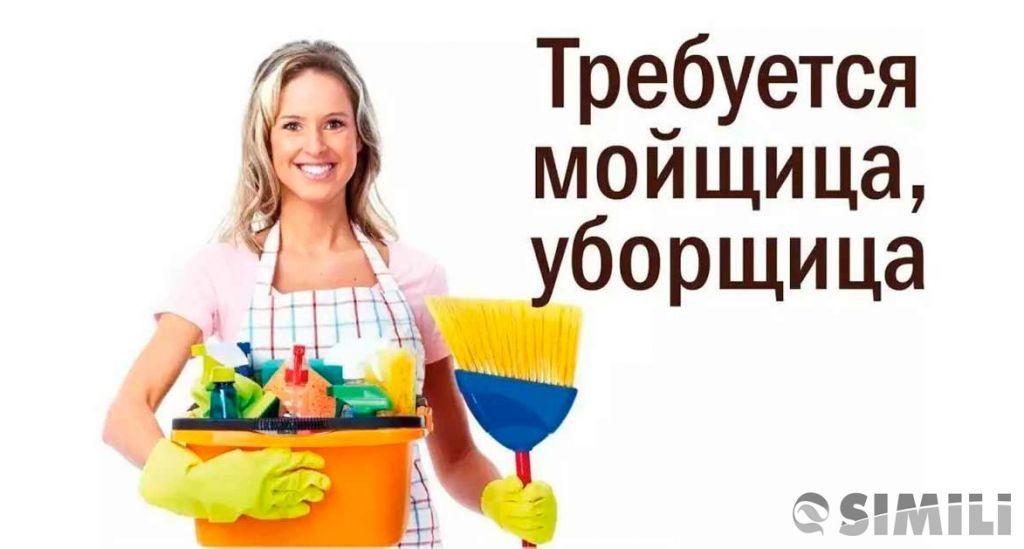 Уборщица - посудомойщица