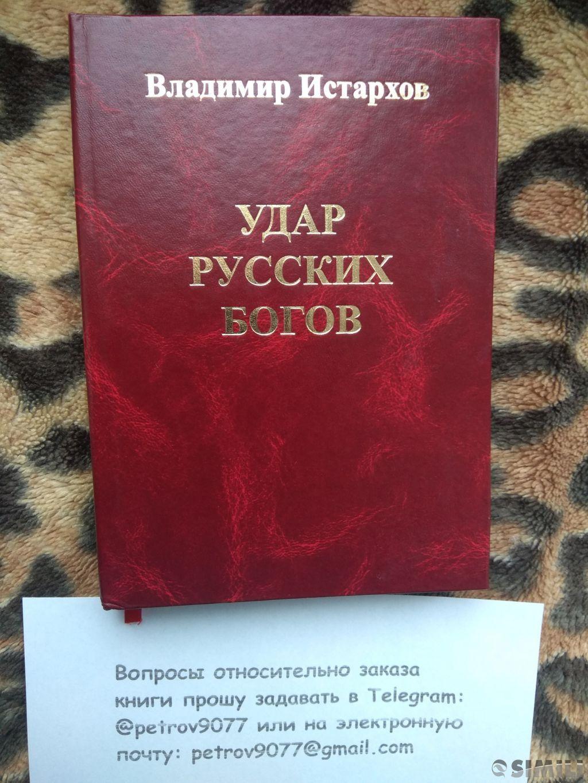 Удар Русских Богов | Владимир Истархов в твёрдом переплёте
