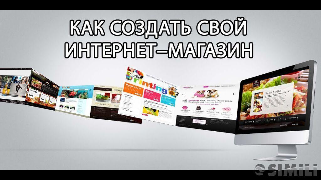Обучение по запуску интернет-магазина