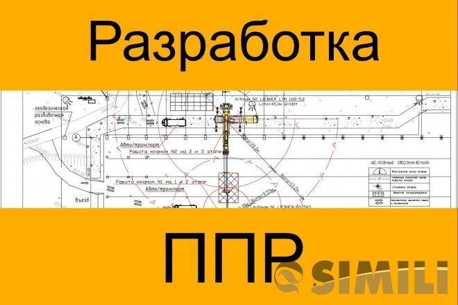 Разработка ППР на строительные и монтажные работы