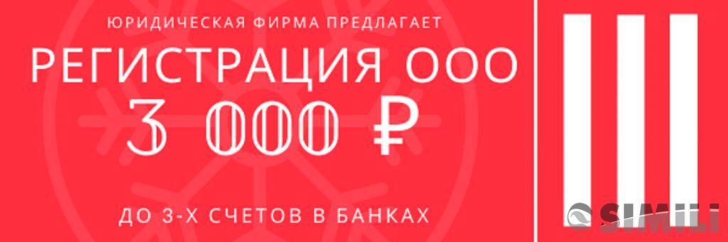Регистрация ООО онлайн.