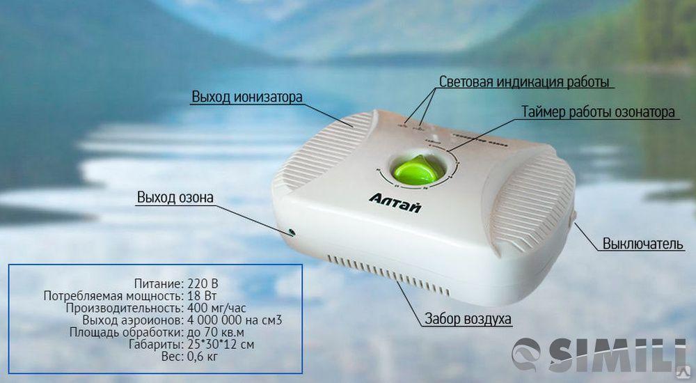 Очиститель - озонатор воздуха от вирусов Алтай