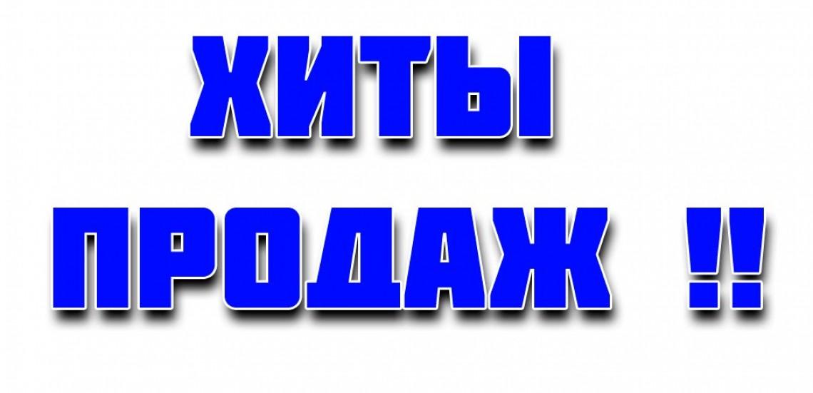 Магазин СУПЕРХИТ